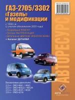Руководство по ремонт, каталог деталей ГАЗ 2705 / 3302 Газель