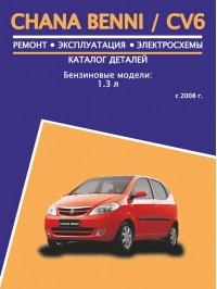 Руководство по ремонту, каталог деталей Chana Benni / CV6