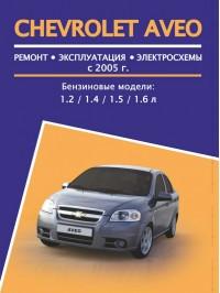 Руководство по ремонту Chevrolet Aveo