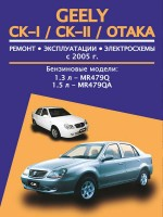 Руководство по ремонту Geely CK-I / CK-II / Otaka