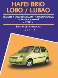 Руководство по ремонту, каталог деталей Hafei Brio / Lobo / Lubao