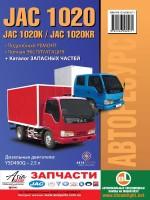 Руководство по ремонту и эксплуатации JAC 1020 / 1020K