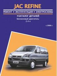 Руководство по ремонту, каталог деталей JAC Refine