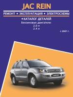 Руководство по ремонту, каталог деталей JAC Rein