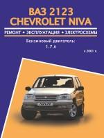 Руководство по ремонту Chevrolet Niva / VAZ 2123