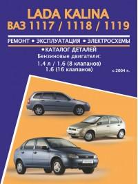 Руководство по ремонту, каталог деталей Lada Kalina VAZ 1117 / 1118 / 1119