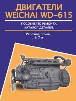 Руководство по ремонту двигателей  Weichai WD-615, техническое обслуживание, каталог запасных частей