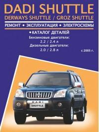 Руководство по ремонту, каталог деталей Dadi Shuttle / Derways Shuttle / Groz Shuttle