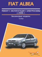 Руководство по ремонту Fiat Albea