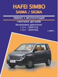 Руководство по ремонту, каталог деталей Hafei Simbo / Saima / Sigma