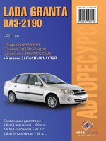 Руководство по ремонту, каталог запасных частей LADA Granta / VAZ 2190 (Лада Гранта / ВАЗ 2190)