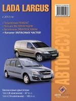 Руководство по ремонту, каталог запасных частей Lada Largus