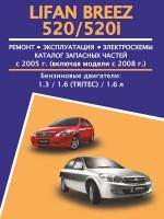 Руководство по ремонту, каталог деталей Lifan Breez / 520