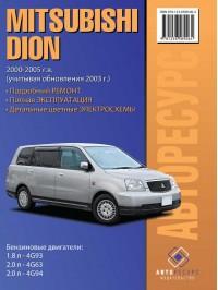 Руководство по ремонту  Mitsubishi Dion
