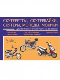 Руководство по ремонту скутеретт, скутербайков, скутеров и мопедов