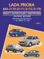 Руководство по ремонту, каталог деталей Lada Priora